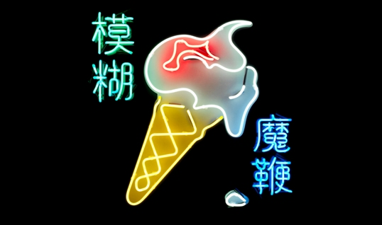 Have a listen to Blur´s new song 'Go Out' from their coming album 'The Magic Whip'